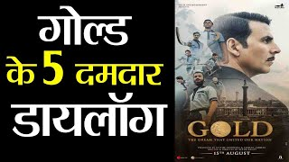 Gold Trailer: 5 Best Dialogues of Akshay Kumar's Sports Drama Gold | FilmiBeat