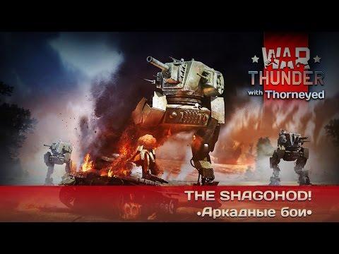 War Thunder   ШТ-1 — Могучий Шагоход!
