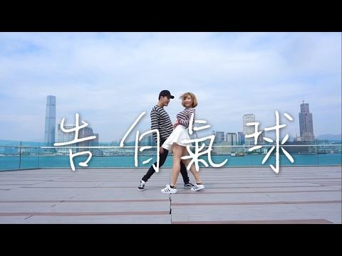 開始Youtube練舞:情人節呈獻 | 周杰倫[告白氣球] 舞蹈cover kayan & tyrese 編舞作品-周杰倫 | 個人自學MV