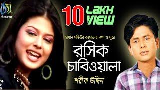 Rosik Chabiwala । Sharif Uddin । Bangla New Folk Song