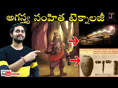 Bharatheya rushula vignanam || Agasthya samhitha technology