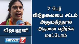 7 பேர் விடுதலையை சட்டம் அனுமதித்தால் அதனை எதிர்க்க மாட்டோம் : விஜயதரணி