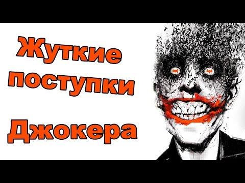 Жуткие поступки Джокера [by Кисимяка]