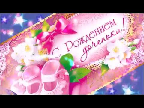 Поздравление с рождением дочери музыкальная открытка 6