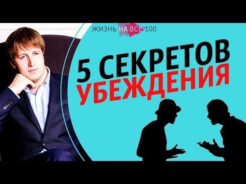 5 секретов убеждения / Убеждение в переговорах / Игорь Алимов / Жизнь На все 100