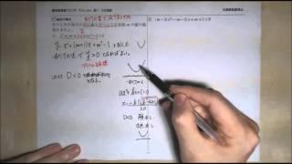 【てらtube】数Ⅰ 2次関数 17.絶対不等式