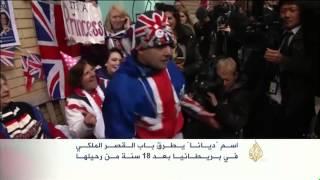 """اسم """"ديانا"""" يطرق باب القصر الملكي في بريطانيا"""