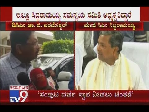 CM Kumaraswamy Likely To Give Cabinet Rank Position To Siddaramaiah, DCM Parameshwar Reacts