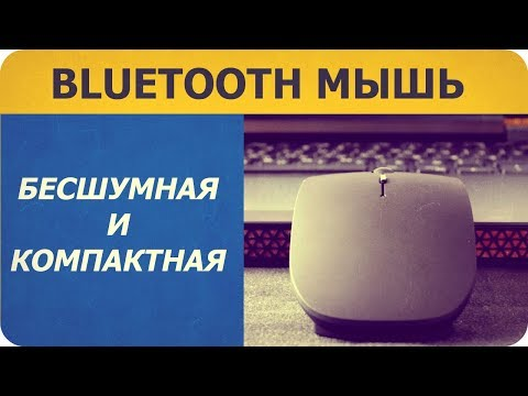 ✅  Беззвучная перезаряжаемая Bluetooth мышь с Aliexpress