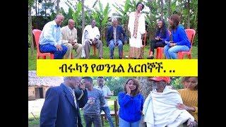 Gospel Preacher of Durame People Coming Soon - AmlekoTube.com