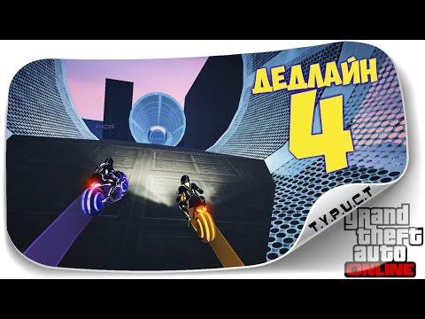 Порвал всех на четвертой карте Дедлайна с трубами в GTA 5 Online
