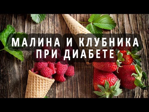 Клубника и малина при сахарном диабете
