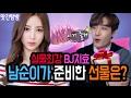 [남순] 실물최강 BJ지효의 생일에 깜짝선물 가져간 남순?! 맛간탐방