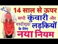 जिनके भी घर में 14 साल से ऊपर कोई लड़की है, तो ये  नया नियम जरूर देख ले PM मोदी का बड़ा ऐलान News New