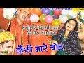 Download Kesi Mare Chot || कैसी मारे चोट || Rajbala, Nardev || Haryanvi Ragni || Holi Song in Mp3, Mp4 and 3GP