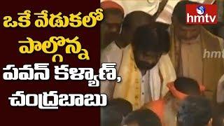 ఒకే వేడుకలో పాల్గొన్న పవన్ కళ్యాణ్, చంద్రబాబు   Chandrababu Attends Idol Induction In Guntur   hmtv