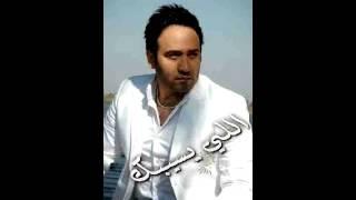 أغنية مجد القاسم   اللى يسيبك  mp3