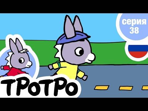 TPOTPO - Серия 38 - Тротро и роликовые коньки