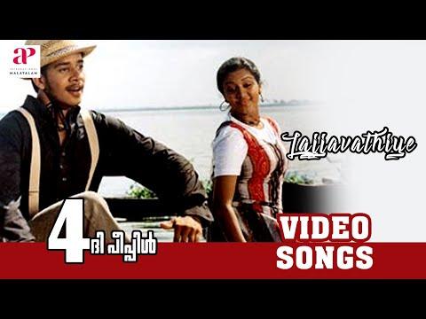 Malayalam Movie   4 The People Malayalam Movie   Lajjavathiye Song   Malayalam Movie Song   1080P HD