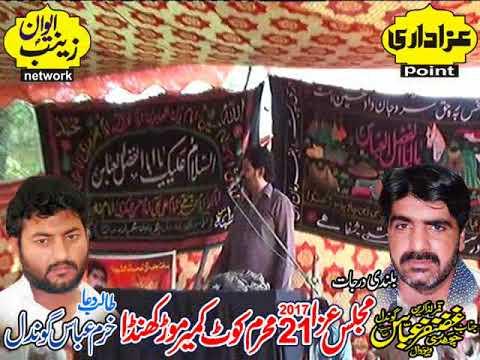 Zakir gazanfar qasmana Majlis 21 Moharram 2017 Bani Zakir Khuram Abbas Gondal
