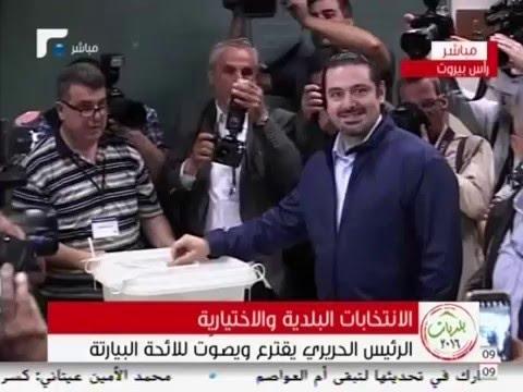 "الرئيس سعد الحريري يدلي بصوته ""زي ما هي"""