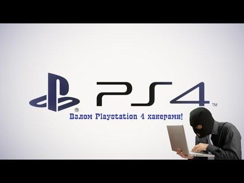 PS4 взлом от SKIDrow - ОБМАН. Playstation 4. Один год на рынке. Что мы по