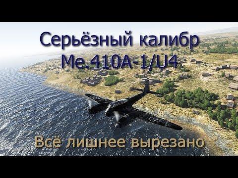 War Thunder Симуляторные бои Me.410A-1/U4 (Видео №3) Всё лишнее вырезано