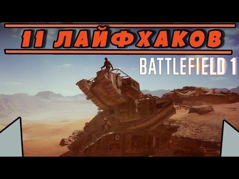 11 ЛАЙФХАКОВ | BATTLEFIELD 1
