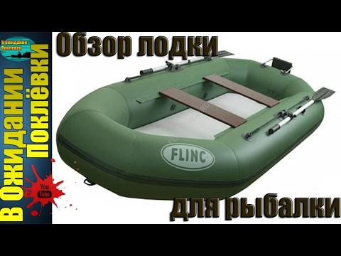 лодка пвх для озер что выбрать