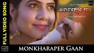 Monkharaper Gaan | Full Video Song | Debanjali Chatterjee | Sandeep | Sourav  | Bengali Album 2017