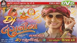 Kinjal Dave | Dj Lagan Geet | Nonstop 2016 | Dj Jondaiyo | Marriage Song | Gujarati Lagan Geet