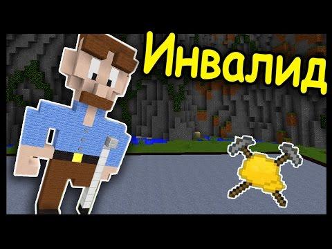 ИНВАЛИД и КАМИН в МАЙНКРАФТ!!! #173 Анфайни Битва строителей