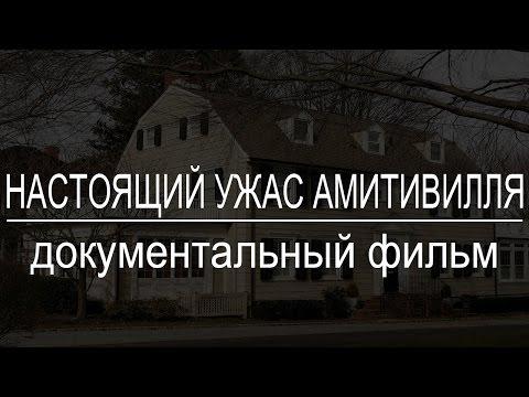 Настоящий ужас Амитивилля. документальный фильм