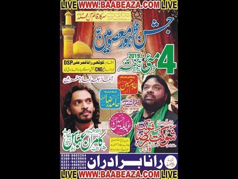 Live Jashan 4 May 2019 Rana Qamar Ali DSP House Farooqabad  (www.baabeaza.com)