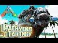 Босс СПИНОЗАВР SPiNEBReaKER - ARK Survival Pugnacia Dinos #22