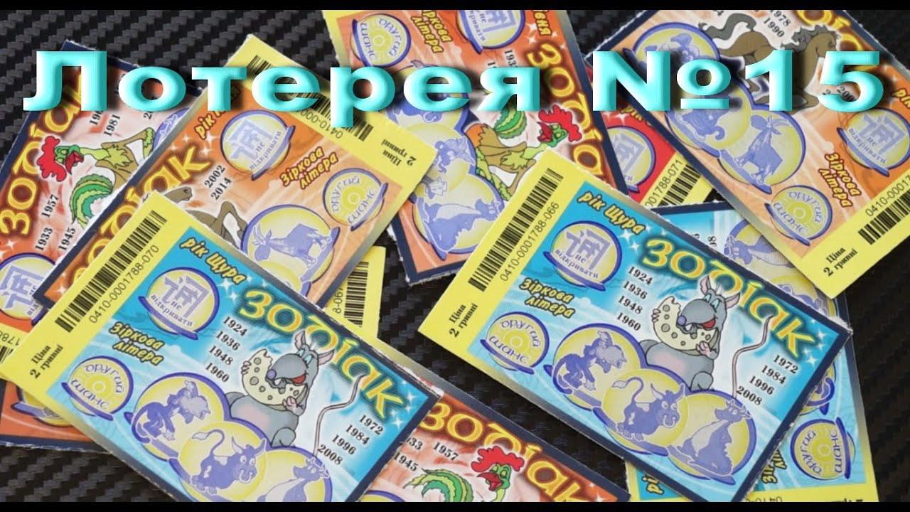 Лотерея честная игра 13 фотография