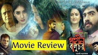 গহীন বালুচর (GOHIN BALUCHOR) Movie Review || Bangla Movie Review 2019