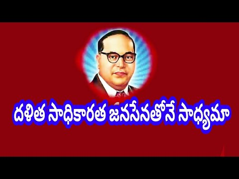 దళిత సాధికారత జనసేనతోనే సాధ్యమా... #Janasena #Pawankalyan #Politics || JTV Andhra Pradesh