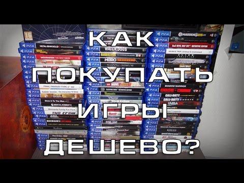 Лайфхак!!! Как покупать игры для PS4 дешево и не получить бан