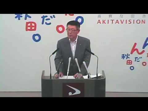 平成28年6月20日「知事記者会見」