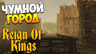 Reign Of Kings | Чумной город! #1