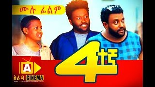 አራተኛ Ethiopian Movie Arategna - 2018 ሙሉፊልም