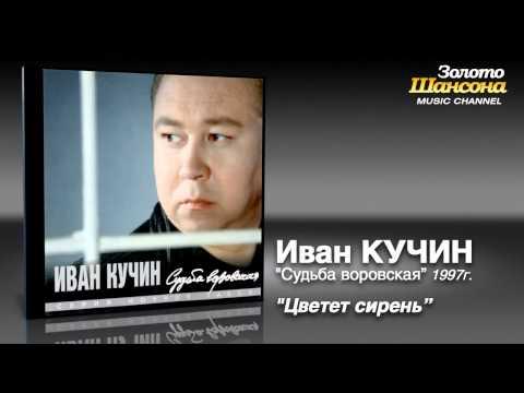 Иван Кучин - Цветёт сирень (Audio)