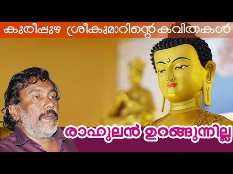 Rahulan Urangunilla | Kureepuzha Sreekumarinte Kavithakal video