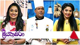 Liyathambara Sirasa TV | 08th July 2019