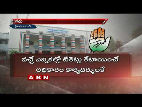 TCongress is Ready for Elections | AICC Members Meeting over Party Growth | ABN Telugu