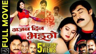 गजब दिन भइगे - Gajab Din Bhaige | CG Film | Full Movie | Prakash Awasthi