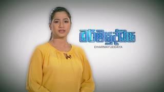 අපි කොච්චර පරිස්සම් වෙන්න ඕනෙද | Dharmayuddhaya | MEntertainments