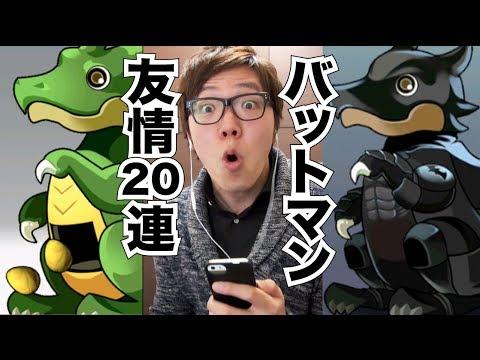 【パズドラ】バットマンコラボガチャと友情ガチャ20連で神引き!?【ヒカキンゲームズ】