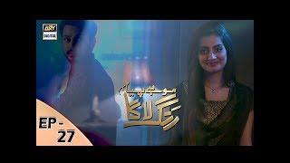 Mohay Piya Rang Laaga - Episode 27 - ARY Digital Drama